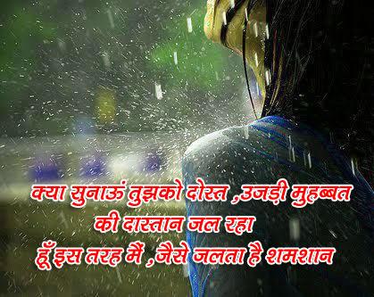Best Hindi Shayari Images 23