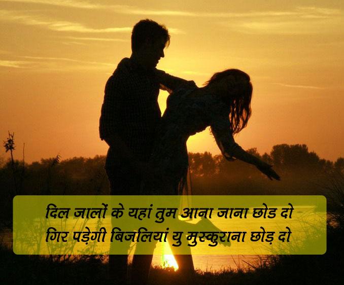 Best Hindi Shayari Images 26