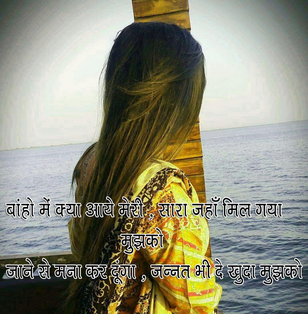 Best Hindi Shayari Images 27