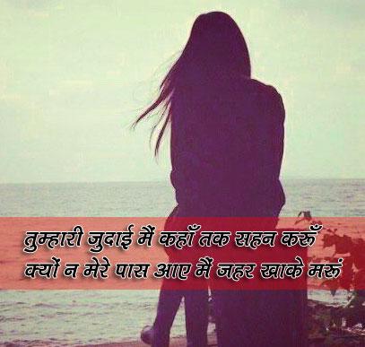 Best Hindi Shayari Images 3