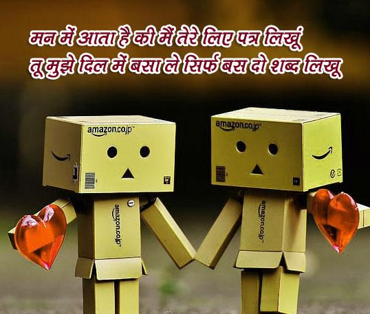 Best Hindi Shayari Images 30