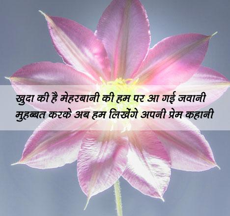 Best Hindi Shayari Images 34