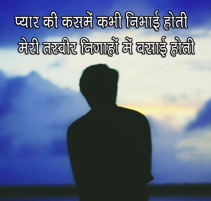 Best Hindi Shayari Images 35