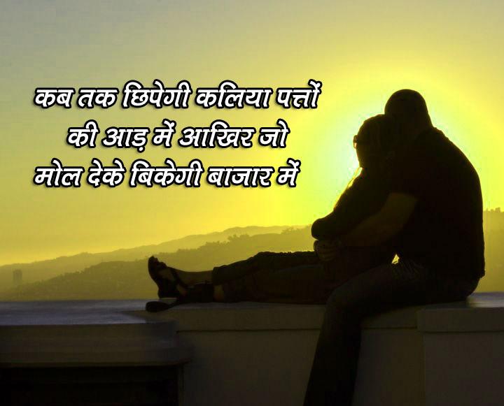 Best Hindi Shayari Images 36