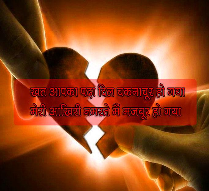 Best Hindi Shayari Images 4