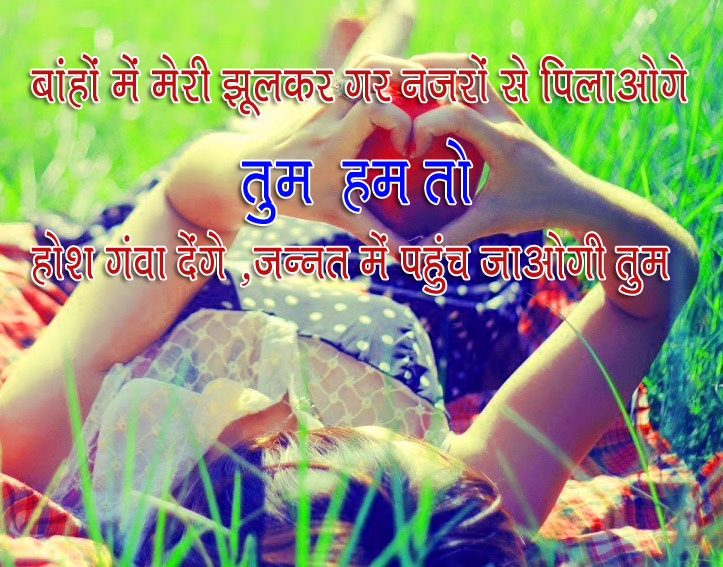 Best Hindi Shayari Images 40