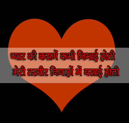 Best Hindi Shayari Images 41