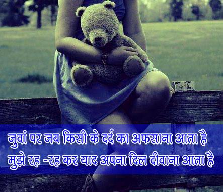 Best Hindi Shayari Images 42