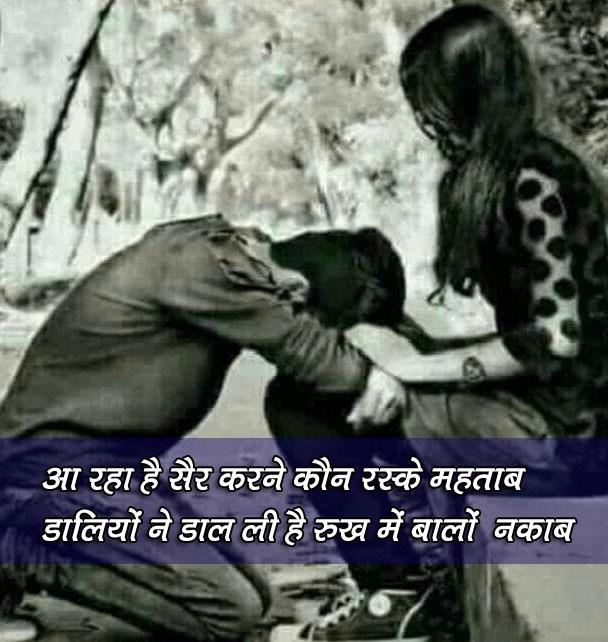 Best Hindi Shayari Images 46