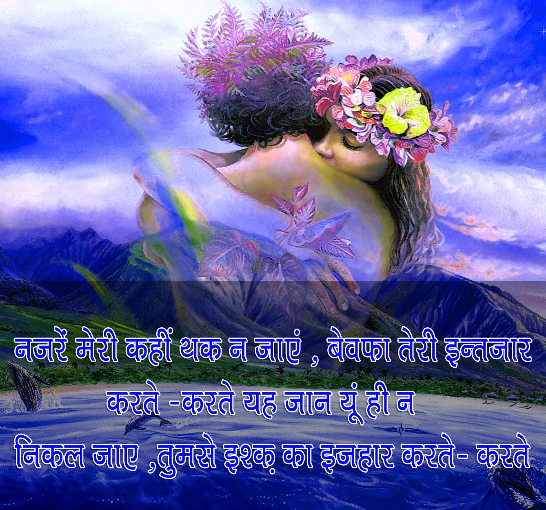 Best Hindi Shayari Images 47