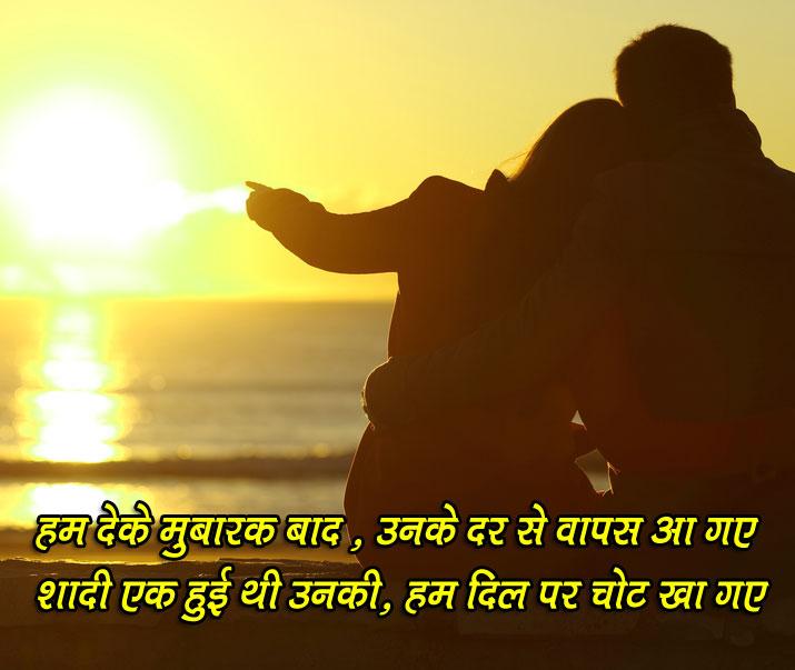 Best Hindi Shayari Images 8