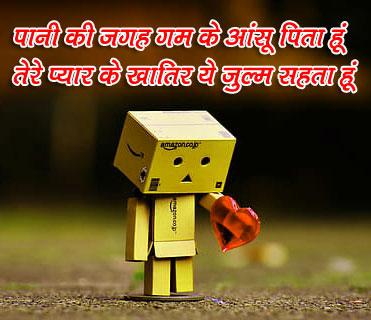 Best Hindi Shayari Images 9