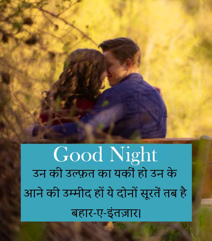Best Quality Hindi Shayari Good Night Images 2