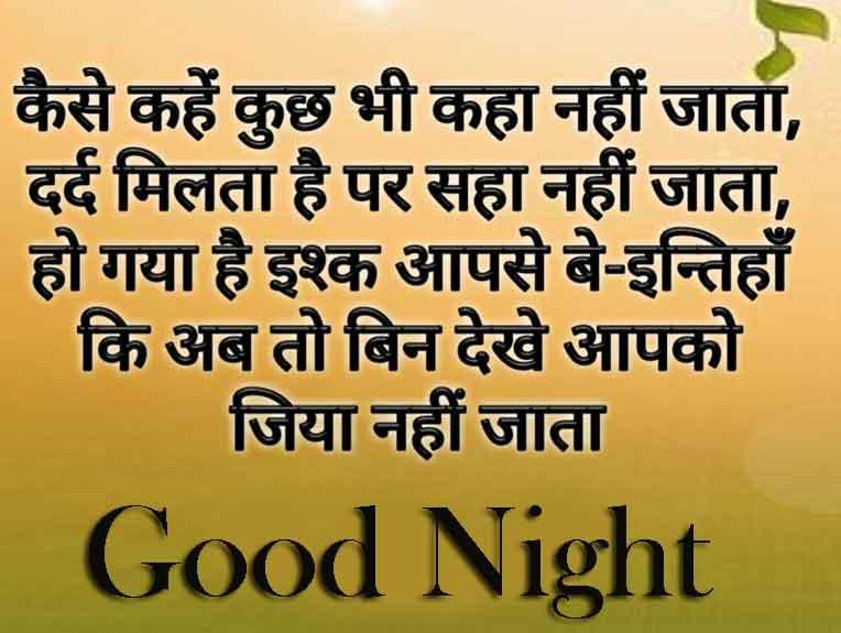 Best Quality Hindi Shayari Good Night Images