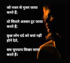 Best Quality Hindi shayari whatsapp dp Images
