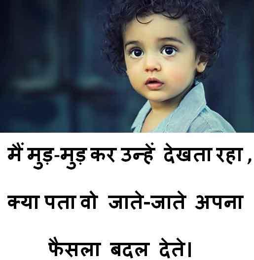 Best Quality shayari whatsapp dp Images 5