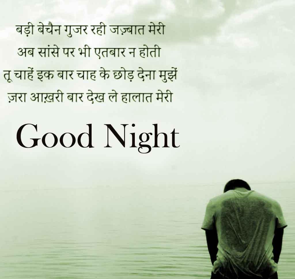 Best Shayari Good Night Pictures for Whatsapp