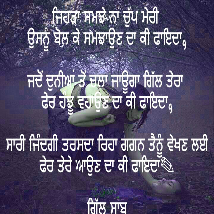 Best Status punjabi dp Whatsapp Images