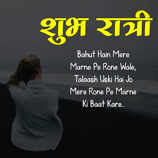 Best Subh Ratri Images for dp