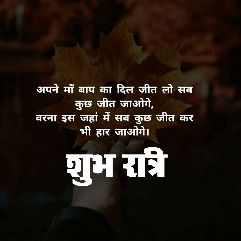 Best Subh Ratri Images photo for whatsapp