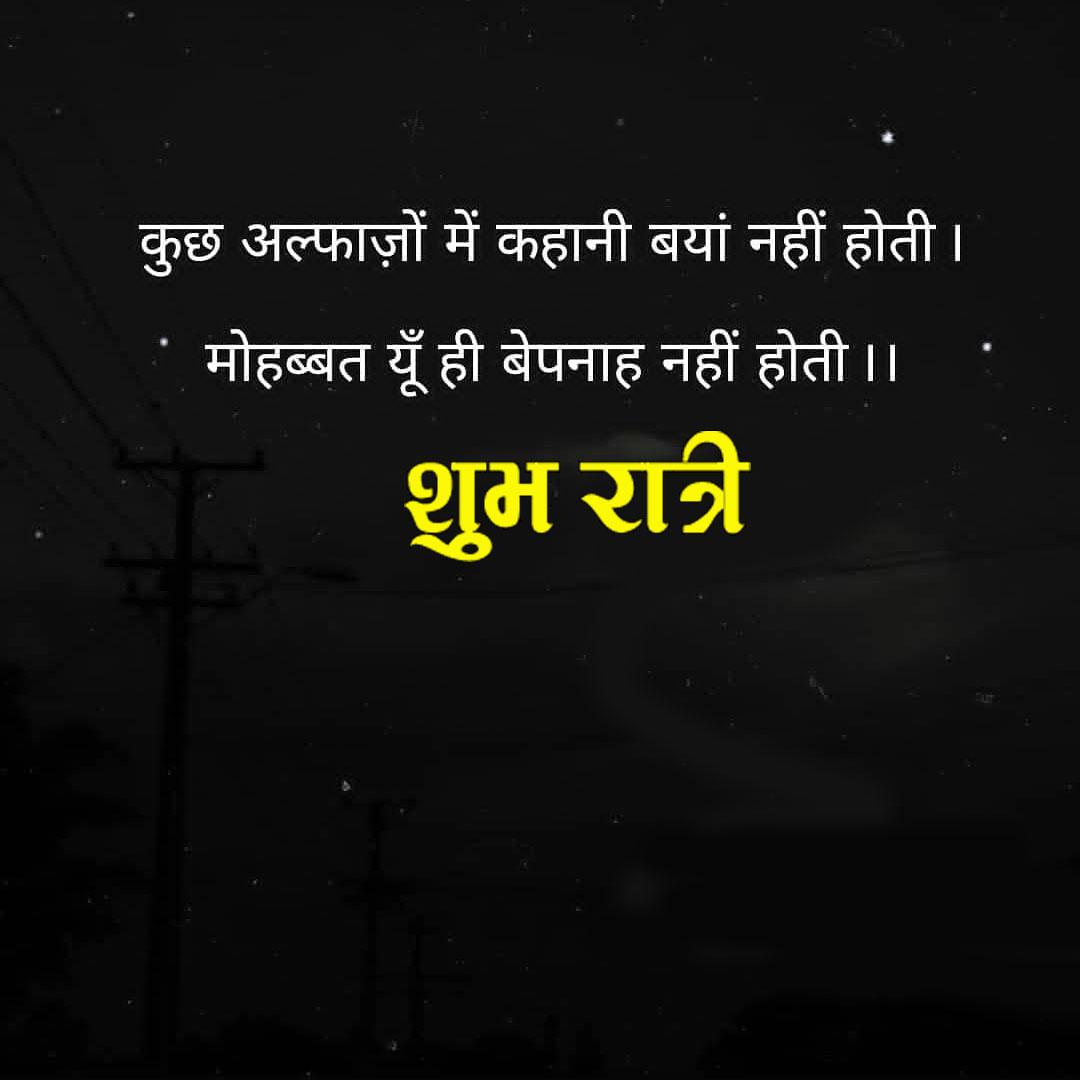 Best Subh Ratri Images photo