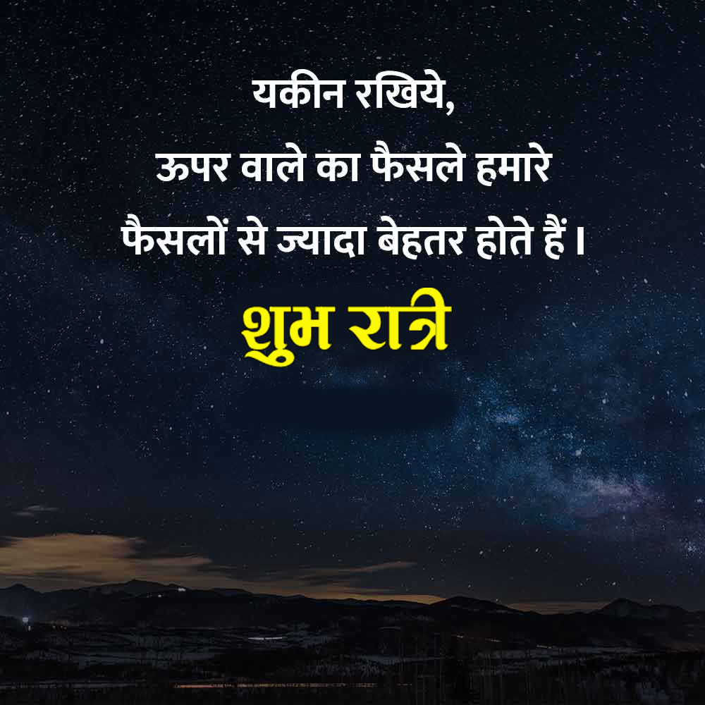 Best Subh Ratri Images pics for hindi download