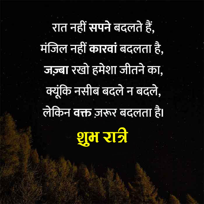 Best Subh Ratri Images