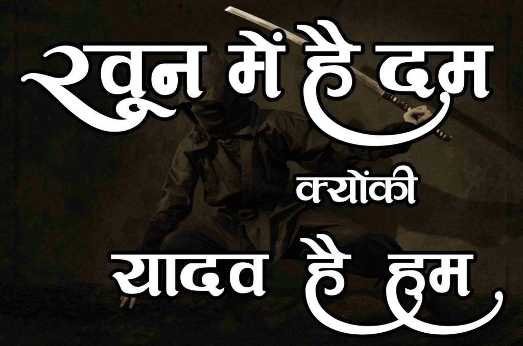Best Yadav Ji Whatsapp Dp Images photo pics free download