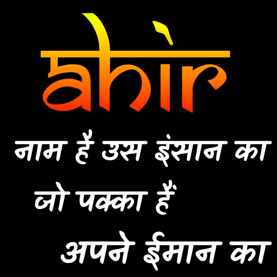 Best Yadav Ji Whatsapp Dp Images pics photo download