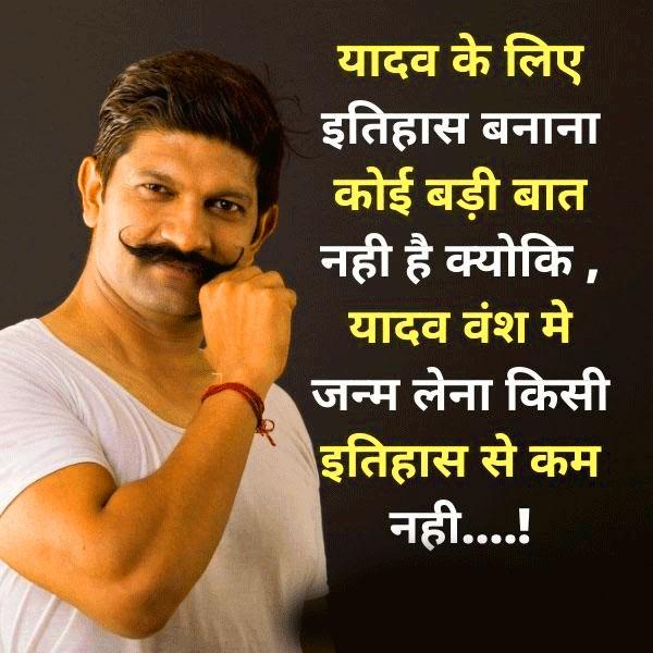 Best Yadav Ji Whatsapp Dp Images pictures free hd