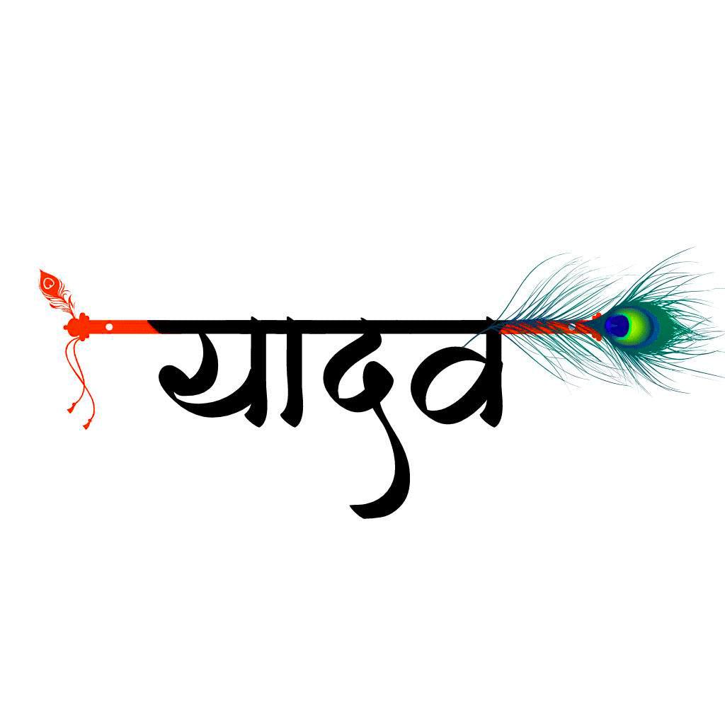 Best Yadav Ji Whatsapp Dp Images wallpaper photo for hd