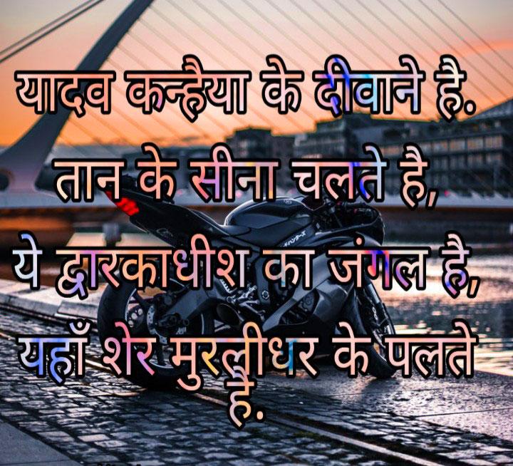 Best Yadav Ji Whatsapp Dp Images