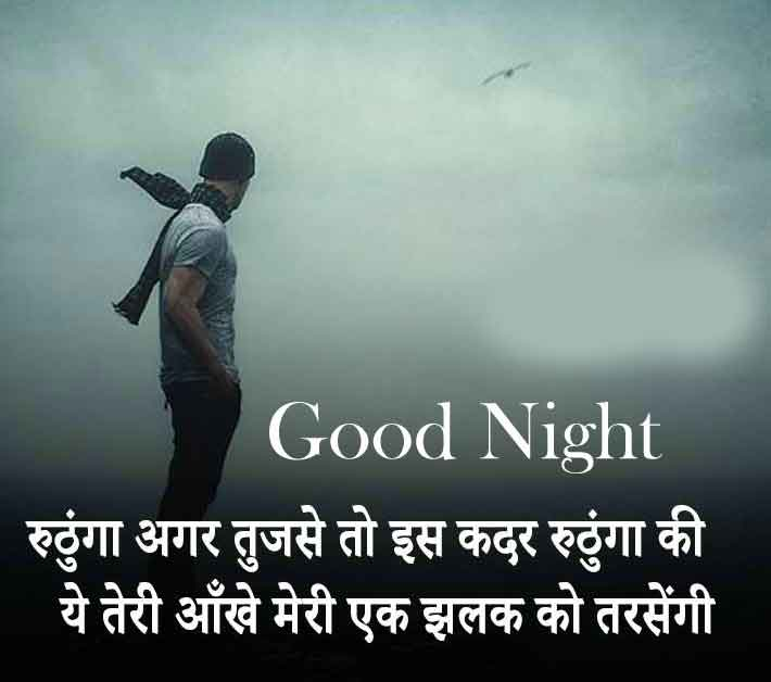 Free Best HD Hindi Shayari Good Night Images 2