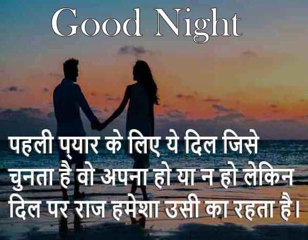 Free Best HD Hindi Shayari Good Night Images