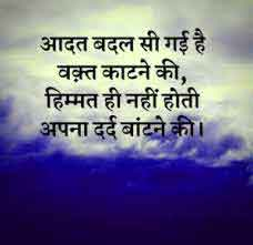 Free Best HD Hindi shayari whatsapp dp Images