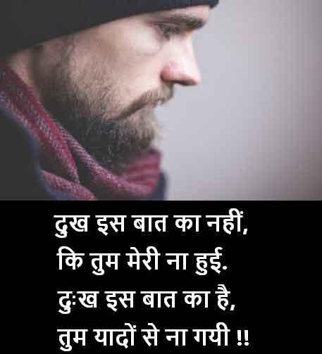 Free Best HD Hindi shayari whatsapp dp