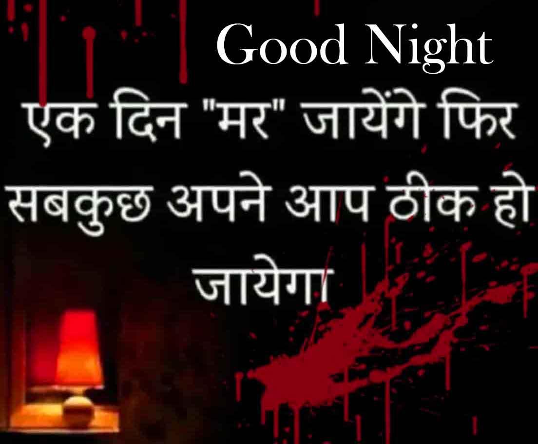 Free Best Hindi Shayari Good Night Pics Images