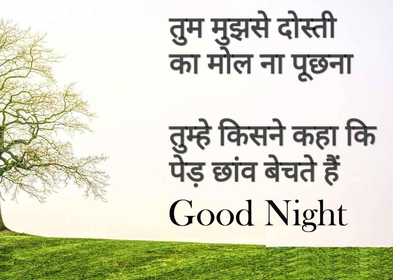 Free Best Quality Hindi Shayari Good Night Images