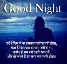 Free Best Quality Shayari Good Night Images