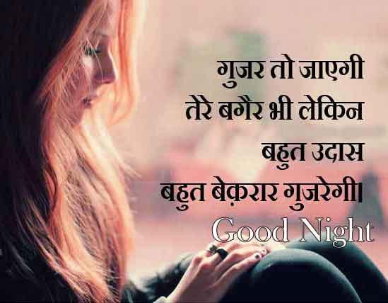 Free Best Shayari Good Night Wallpaper