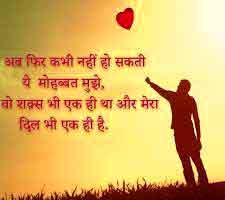 Free HD Best Hindi shayari whatsapp dp Images