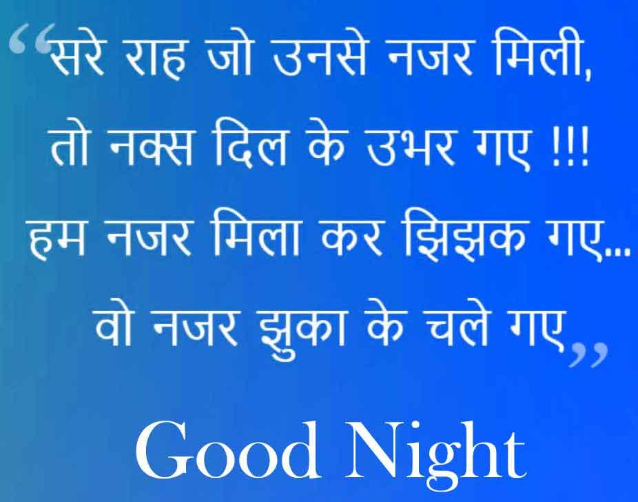 Free HD Hindi Shayari Good Night Pics
