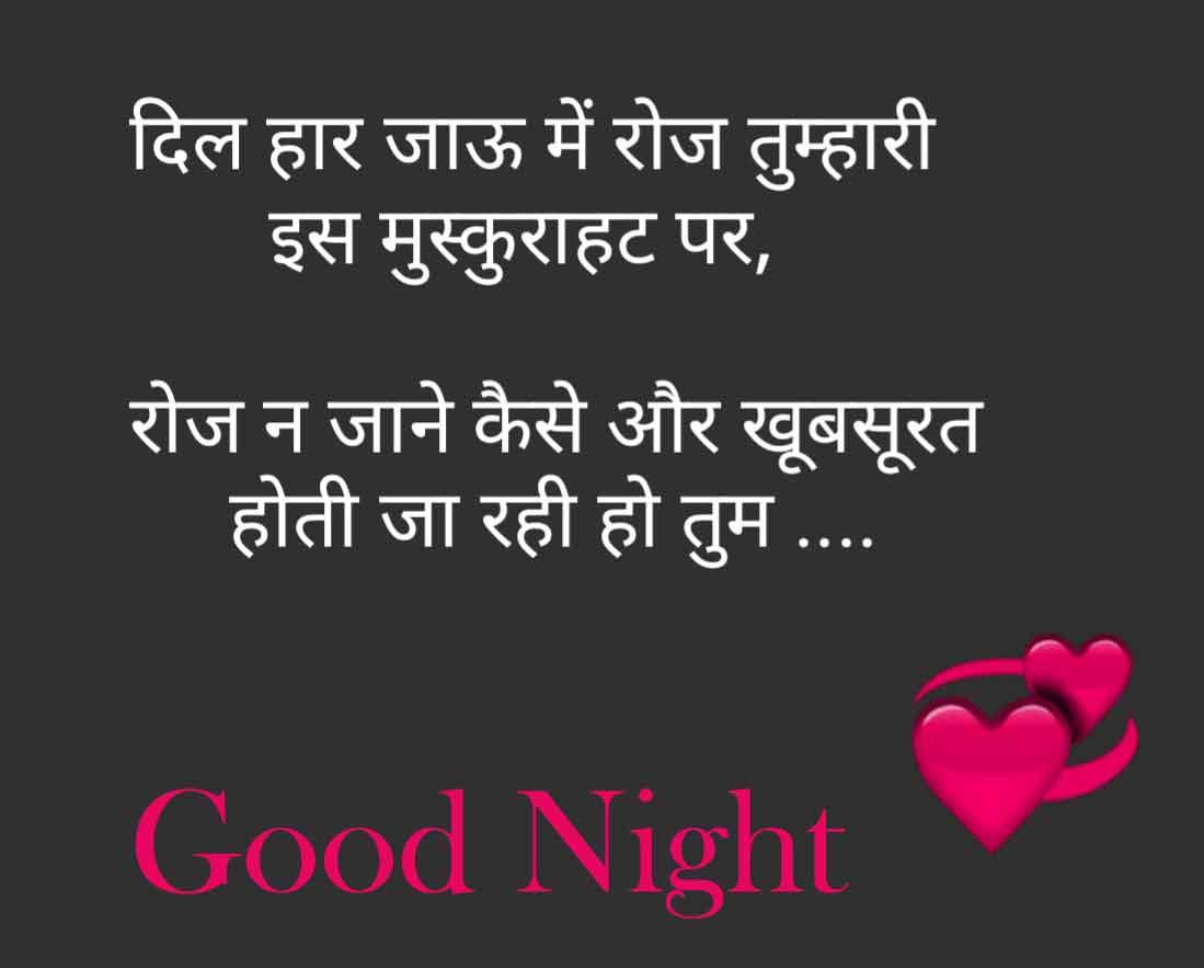 Free HD Hindi Shayari Good Night Wallpaper