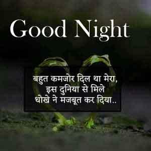 Free Hindi Shayari Good Night