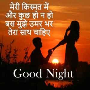 Free Latest HD Hindi Shayari Good Night Images