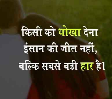 Free Latest HD Hindi shayari whatsapp dp Images