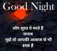 Free Latest HD Quality Shayari Good Night Images