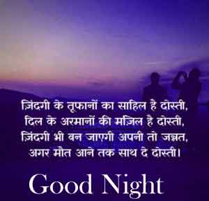 Free Latest HD Shayari Good Night Images
