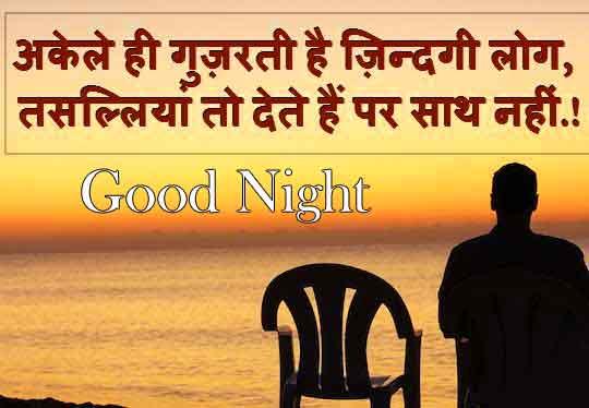 Free Top Hindi Shayari Good Night Images
