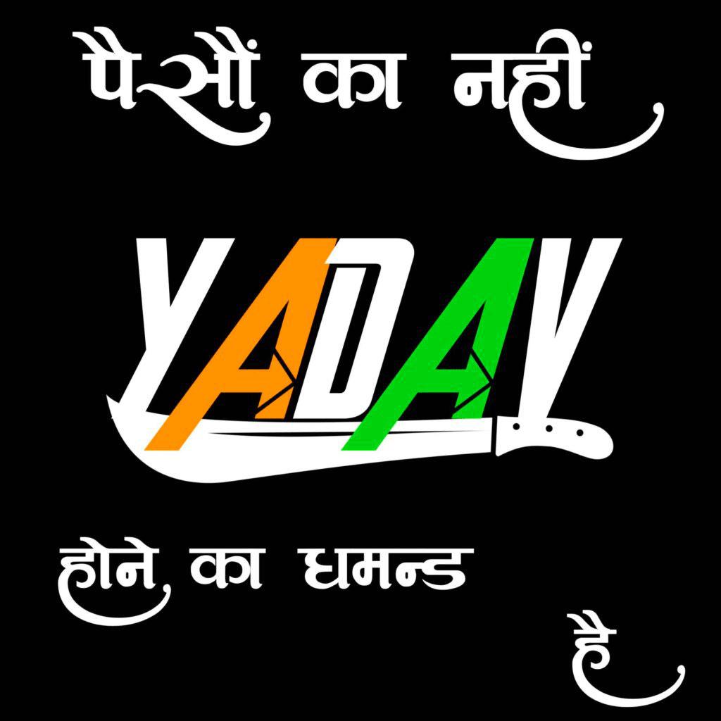 Free Yadav Whatsapp Dp Imag